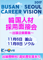 busan_seoulcareervision