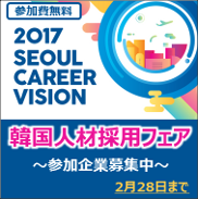 seoulcareervision