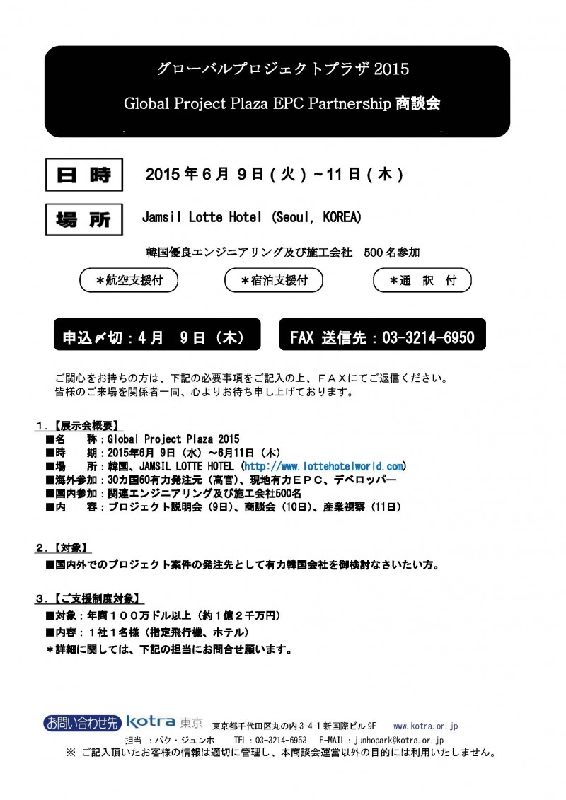 GPP2015 Application form_페이지_1