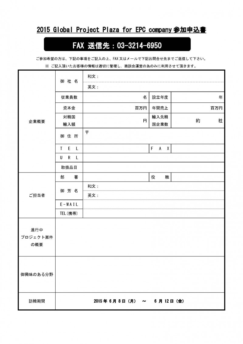 GPP2015 Application form_페이지_3